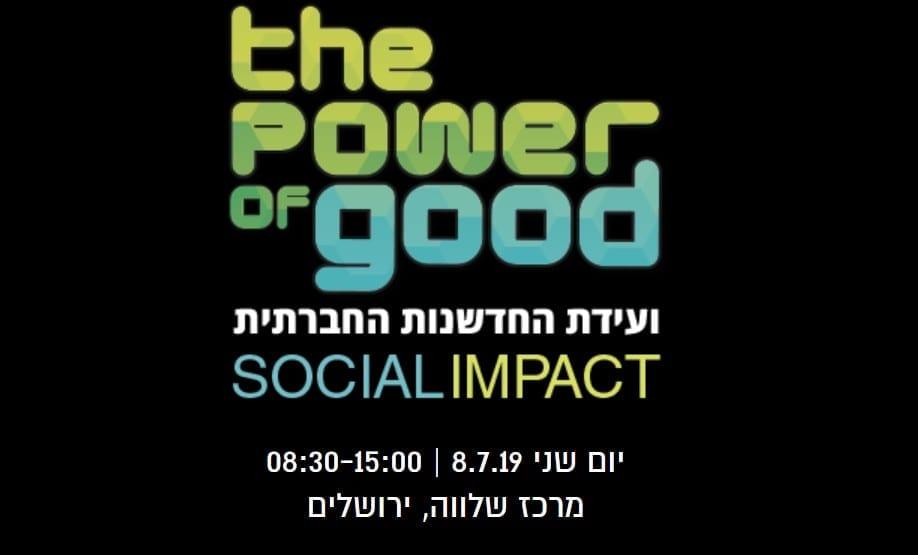 ועידת social impact themarker