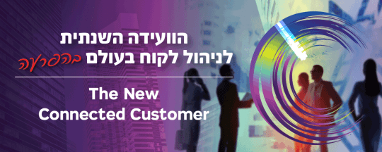 כנס ניהול לקוח customer focus