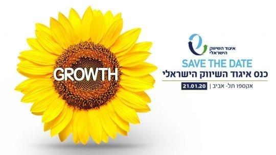 איגוד השיווק הישראלי, שיווק דיגיטלי
