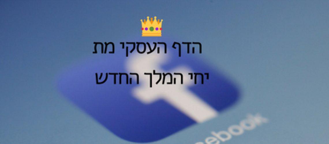 הדף העסקי מת יחי המלך - socialvalley B2B